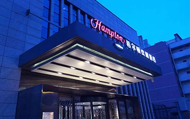 广州体育中心希尔顿欢朋酒店